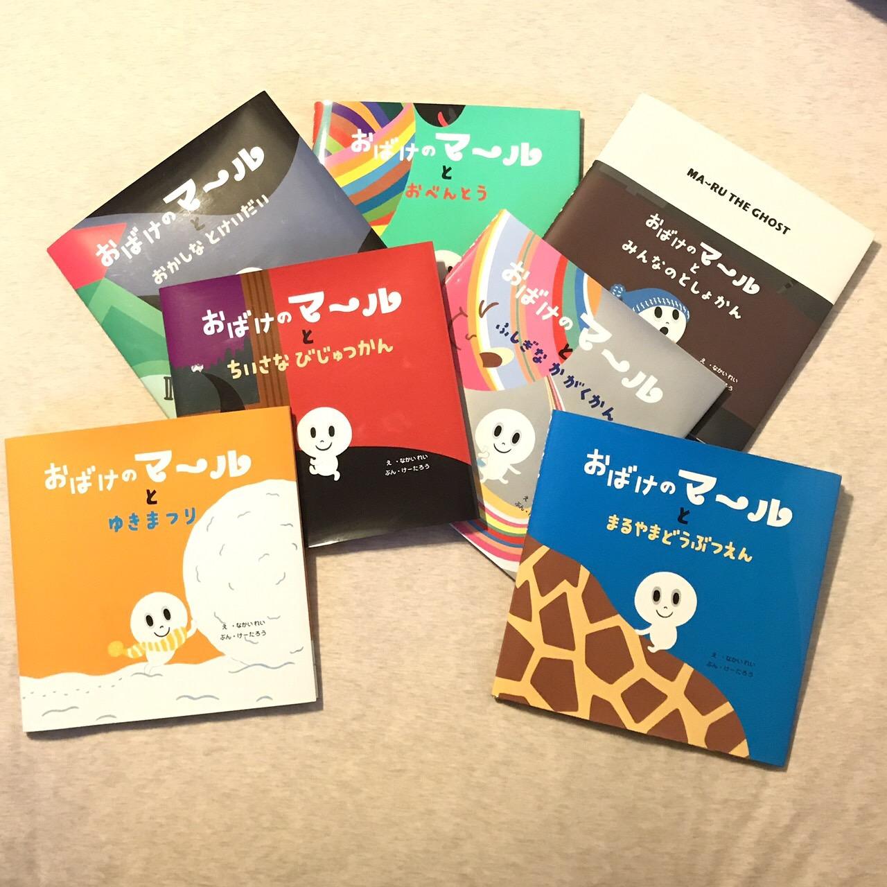 札幌発の人気の絵本『おばけのマ~ル』知っていますか?